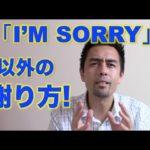 「I'm sorry」以外の謝り方【#27】