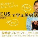 アメリカの人気ドラマ『THIS IS US』で学ぶ、使える英語フレーズ!