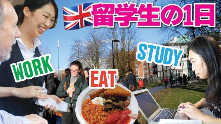 勉強とバイトの両立!忙しいけど充実したイギリス留学生の1日!〔#684〕 #ちか友留学生活