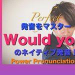 パワー 英語発音118