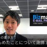 英語メールの書き方:「会議でもめたことについて謝罪する」Bizmates E-mail Picks 104