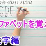 【英語】中1-0 アルファベットを覚えよう(大文字編)