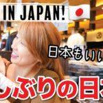 久しぶりに日本を満喫!食事 + 友達 + お仕事で充実した1ヶ月間☆〔#809〕