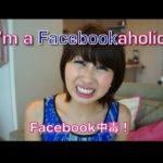 Facebook中毒 // I'm a Facebookaholic!〔# 123〕