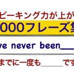 スピーキング力が上がる1000フレーズ集 I've never been ___.  『今までに一度も___行った/したことがない。』英語の便利フレーズ!!