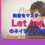 パワー 英語発音 102