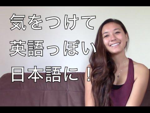 ハッピー英会話レッスン#118 気をつけよう英語っぽい日本語に with  英会話リンゲージ