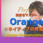 パワー 英語発音 129