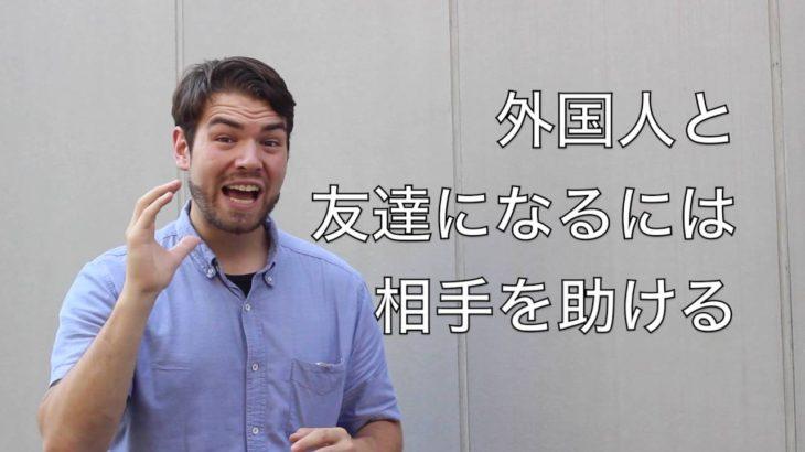 ポケモンGOを使って外国人に簡単に英語で話しかける魔法のコツ! #069
