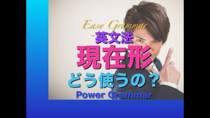 パワー 英文法 38