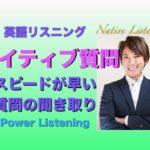 パワー 英語 リスニング 110