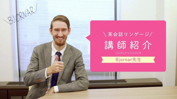 英会話リンゲージ 講師紹介【Bjornar先生編】