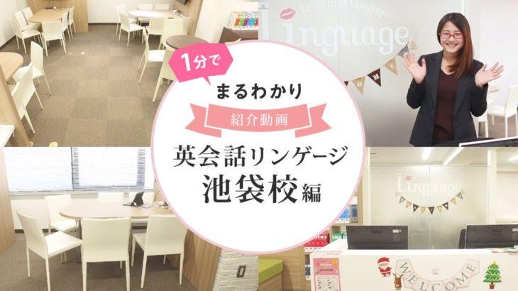 英会話リンゲージ スクール紹介動画【池袋校編】
