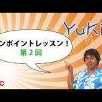 Yukioのワンポイントレッスン 第2回 「taken aback」 By ECC