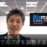 英語メールの書き方:「出張先でのアポを調整する」Bizmates E-mail Picks 98