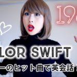 テイラー・スウィフトで英会話!// English with Taylor!〔#401〕