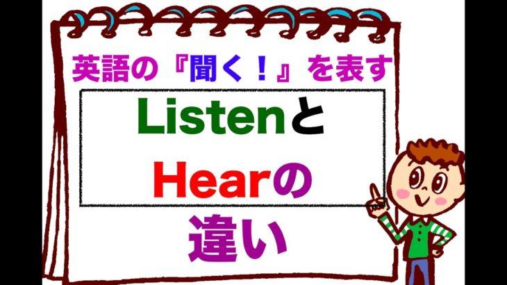 英語の『聞く』を表すListenとHearの違い!