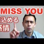 ネイティブが「I miss you」に込める感情【#36】