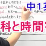 【英語】中1-9 教科と時間割