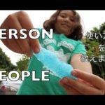 ハッピー英会話レッスン#105 /People VS Person with  英会話リンゲージ