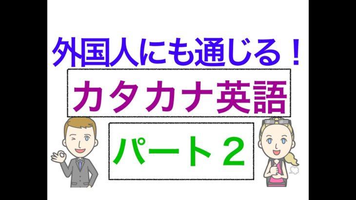 カタカナ英語から英単語の数を増やそう! パート2
