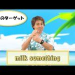 英会話ワンポイントレッスン 第44回 「milk something」 By ECC