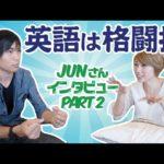 まず目的が大事!Junさんにインタビュー (PART 2)〔#483〕
