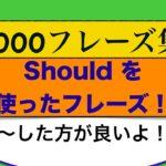 1000フレーズ集Shouldを使ったフレーズが身につくLesson