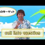 Yukioの英会話ワンポイントレッスン 第8回 「call into question」 By ECC
