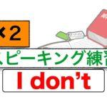 英語スピーキング練習『I don't ___!』✖︎2