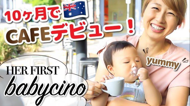 オーストラリア発祥!赤ちゃん用のカプチーノ?! 娘の「ベビーチーノ」デビュー!〔#794〕