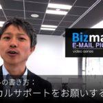 英語メールの書き方:「テクニカルサポートをお願いする」Bizmates E-mail Picks 106