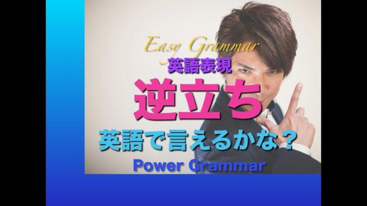 パワー 英文法 39