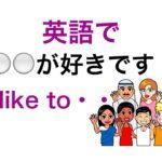 〇〇するのが好き!英語