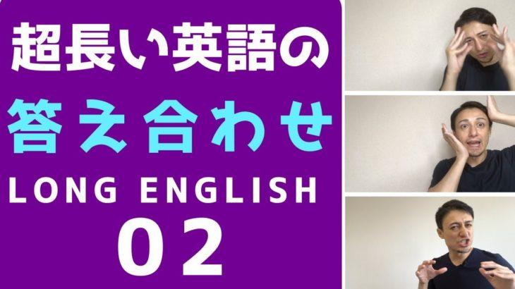 【答え合わせ01】長い英文を聞き取ってみよう-Long English 02