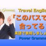 パワー 英文法 85