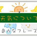 話のきっかけになる英語で『天気について』色んなフレーズ