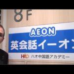 AEON School Tour
