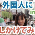 英語初心者が30分勉強して外国人に話しかけてみた!その結果は? #125