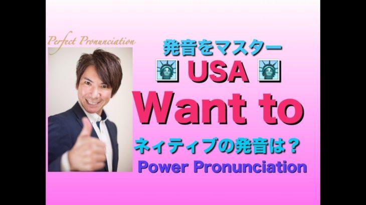 パワー 英語発音 169