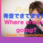 パワー 英語発音 92
