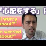 「I worry about」と「I'm worried about」の違い理解していますか?【#51】