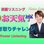 パワー 英語リスニング 64
