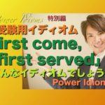 パワー イディオム 受験英語 熟語 慣用句 Power Idioms SP ver. 27