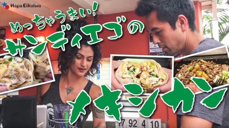 絶品メキシコ料理 in サンディエゴ【#163】