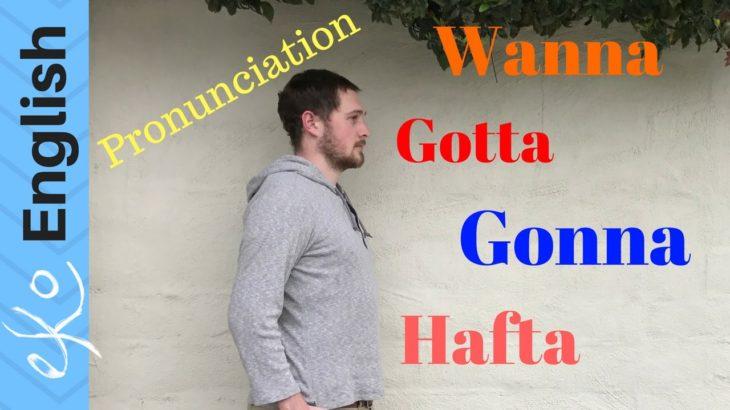 English Pronunciation & Listening  *gonna* wanna* gotta* hafta*