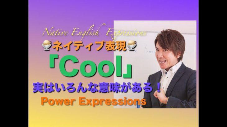 パワー ネイティブ 英語表現 15