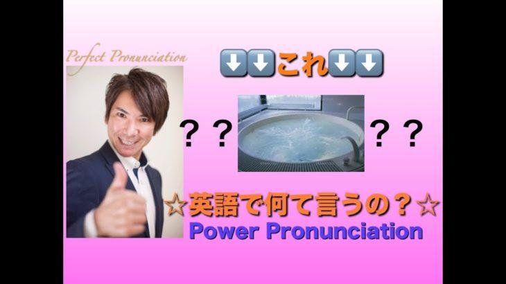 パワー 英語発音 202