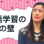 日本人にとって英語が難しい3つの理由