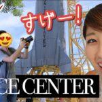 NASAの宇宙センター!夫が童心に返るw // NASA Space Center! 〔#611〕【🇺🇸横断の旅 37】